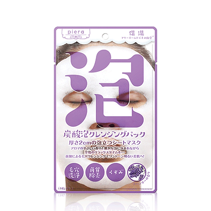 Piera - Bubble Mask (Lavender)