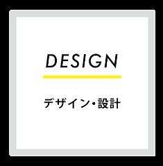 リベラハウス デザイン・設計