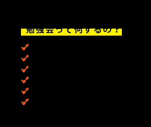 □家づくりの始め方 □どの住宅会社が自分にあってるの? □家の性能って何? □ローンの事、将来のお金のこと □家っていつ買うのが良いの? □良い土地の見つけ方