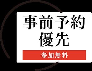 勉強会リベラ-02.png