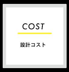 リベラハウス 設計コスト