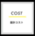 設計コスト