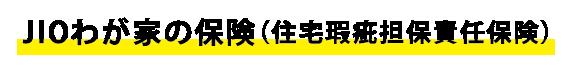 JIOわが家の保険(住宅瑕疵担保責任保険)