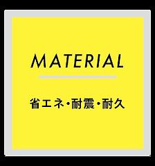 リベラハウス 省エネ・耐震・耐久