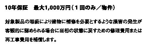 10年保証 最大1,000万円(1回のみ/物件)