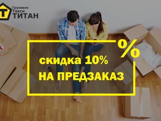 Скида на предзаказ 10%
