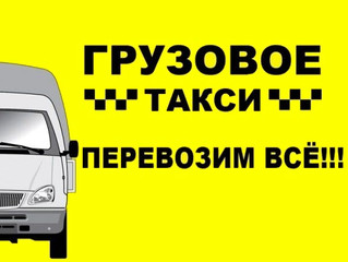 Грузовое такси Иркутск