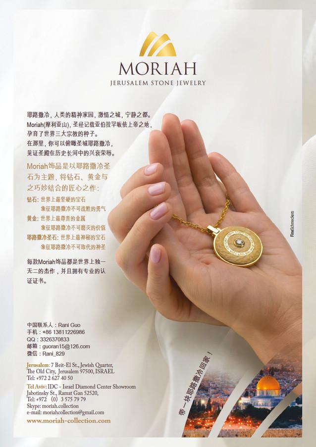 Moriah Chinese Advertising