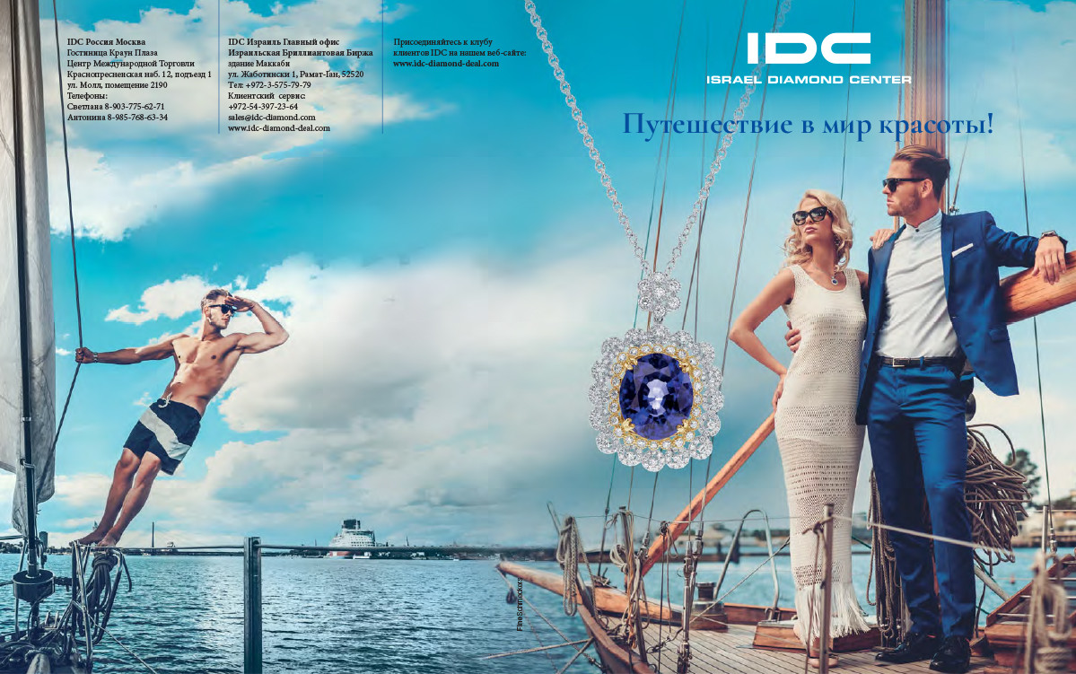 IDC Summer Catalog