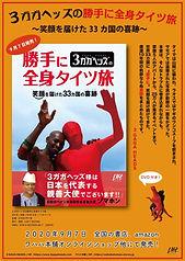 ①3gaga本チラシ(ロフト) (1).jpg