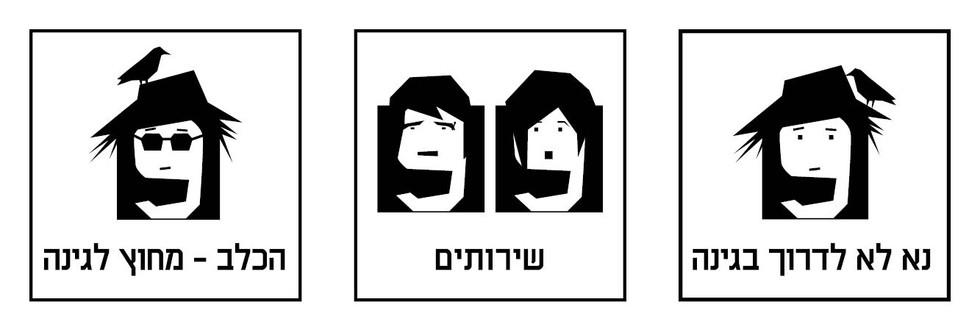 hashchuna_maze 95.jpg