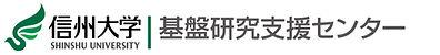 ロゴ_基盤研究支援センター[1].jpg