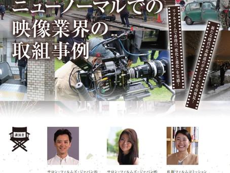 【イベント】札幌フィルムコミッション主催ウェビナーのお知らせ(共同開催)