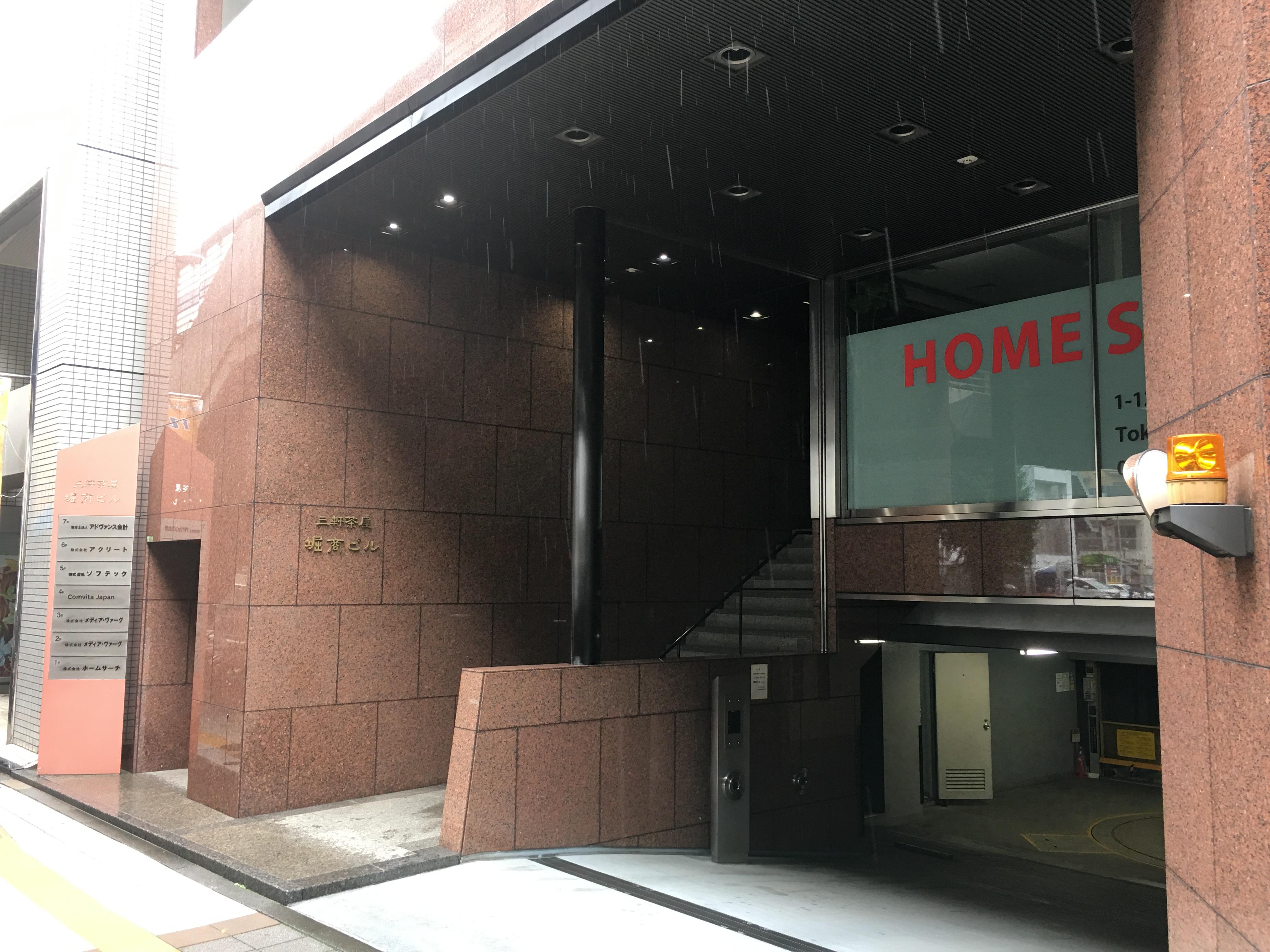 三軒茶屋堀商ビル 1階