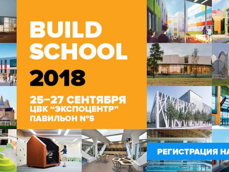 Build School 2018