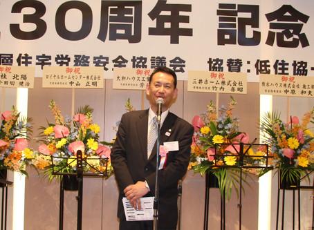 創立30周年記念式典を行いました
