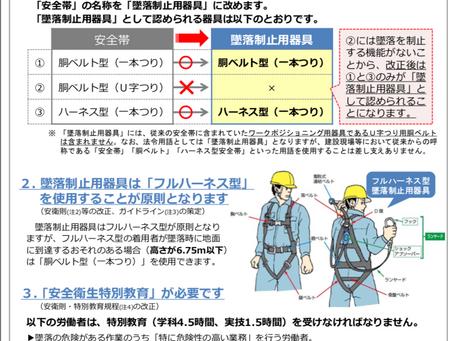 墜落制止用器具の安全な使用に関するガイドラインが公表されました。