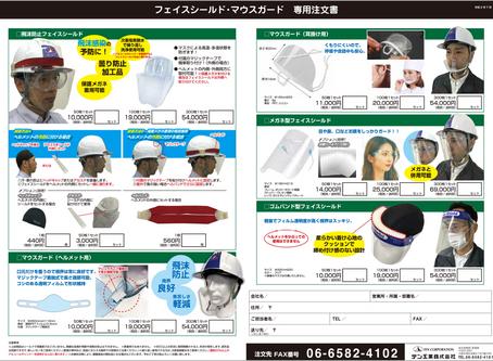 飛沫感染防止シールド関連注文書