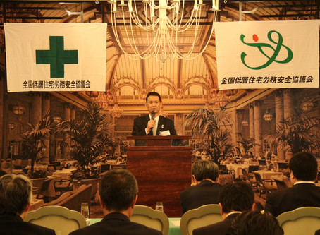 第30期 定期総会を開催