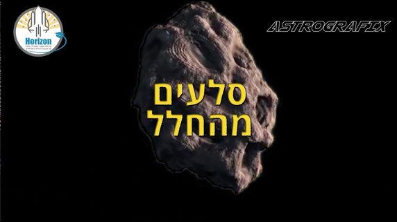סלעים מהחלל   סרטון לילדים