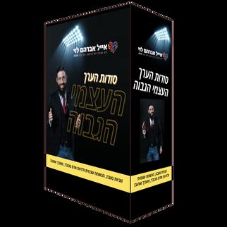 מוצר דיגיטלי  איל אברהם לוי