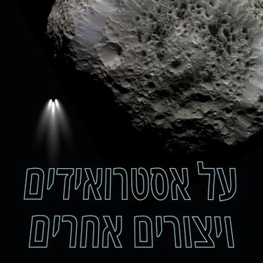פרק 3 – אסטרואידים