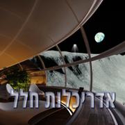 פרק 1 – אדריכלות בחלל