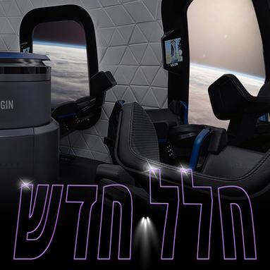 פרק 4 – עידן החלל החדש