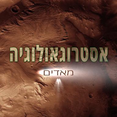 פרק 8 – אסטרוגיאולוגיה של מאדיםastrogeology04.png