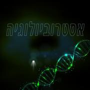 פרק 6 – אסטרוביולוגיה