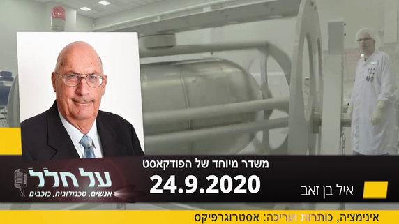 פודקאסט על חלל בפאנל מיוחד על תוכנית החלל הישראלית