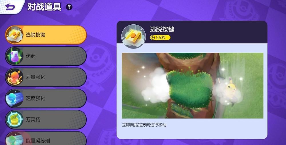 eject button pokelol pokemon unite pokémon moba mobas flash item