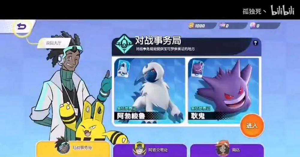 pokemon unite pokémon characters personagens npcs npc moba mobas pokelol professor erbin absol gengar loja shop