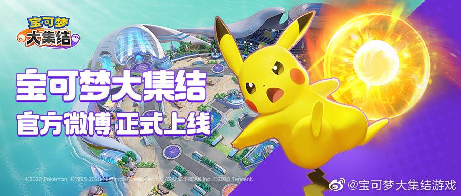 pokemon unite brasil moba fase beta teste pokémon tencent divulgado moba mobas arena of valor league of legends pokelol china notícias noticias lançamento