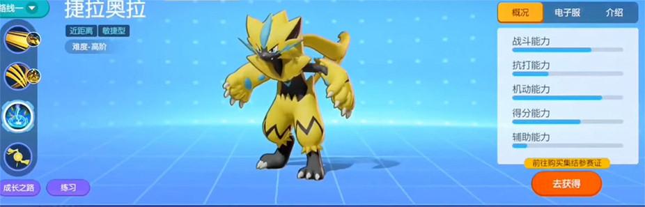 pokemon pokémon unite moba mobas pokelol zeraora alola speedster velocista ágil mítico jogável