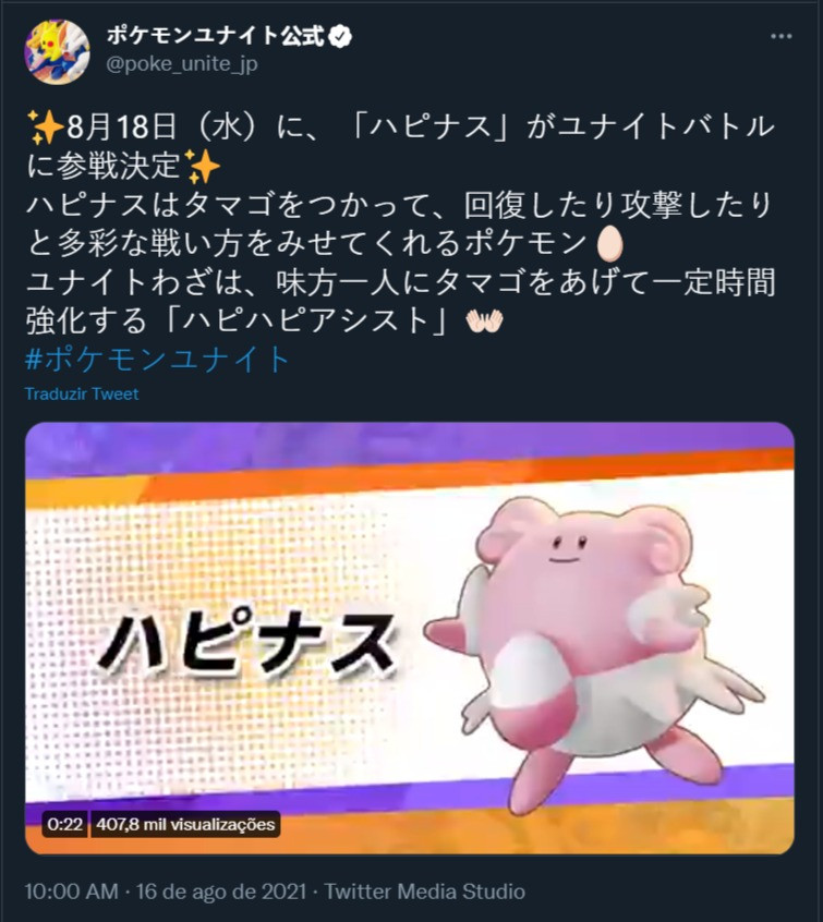 pokémon unite blissey suporte novo jogável moba mobas nintendo switch mobile jogos grátis pokemon twitter oficial