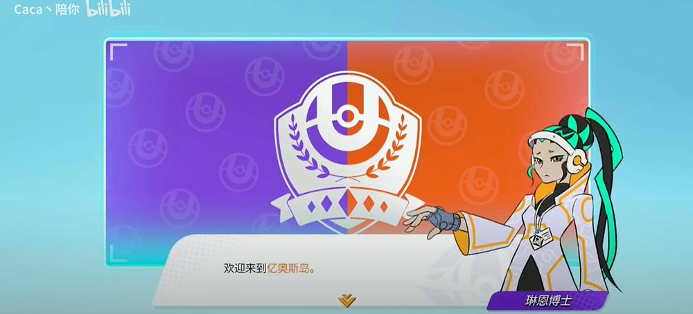 pokemon unite pokémon characters personagens npcs npc moba mobas pokelol dr. lynn tutorial professora