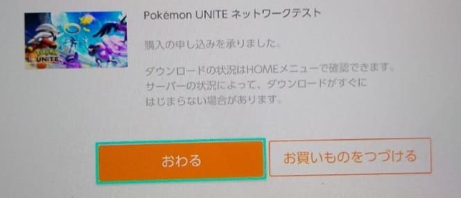 pokemon unite nintendo switch beta moba cadastro como jogar brasil japão conta nintendo pokemon