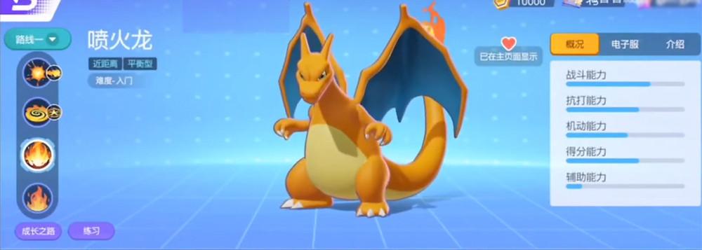 pokémon pokemon unite charizard moveset habilidades skills kanto primeira geração dragão laranja fogo