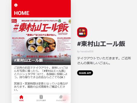 「#東村山エール飯」応援アプリが登場!