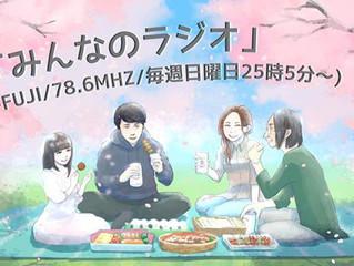 FMフジ「みんなのラジオ」に友和・MAYO出演!