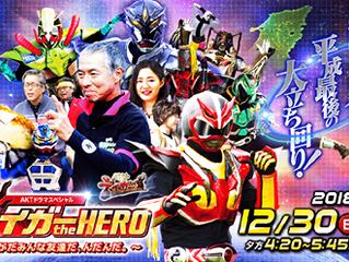 ネイガー THE HERO でYou-Yu Bounceが提供した曲が流れます!