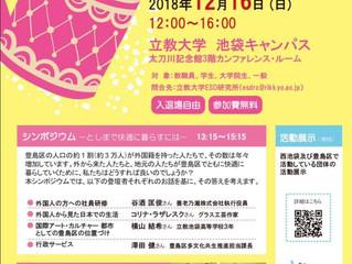 立教大学池袋キャンパス・太刀川記念館でミニコンサートです