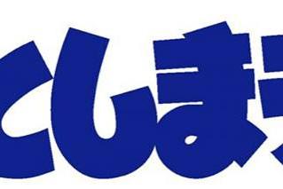 としまテレビにYou-Yu Bounceが作成したサウンドロゴが流れます。