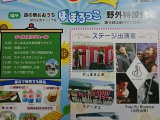 大内うめぇものまつり『夏』に出演します(2018/8/26 sun.)