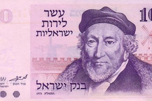 Israel 10 Lirot Paper Banknote (UNC)