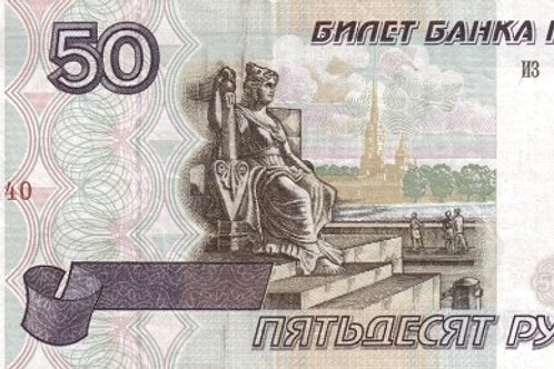Russia 50 Ruble Used Paper Banknote