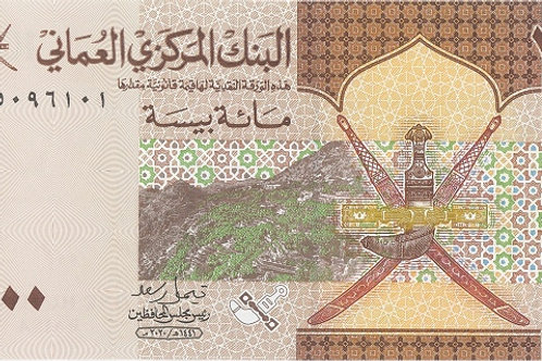 Oman 100 Baisa New 2020 Issue Paper Banknote (UNC)