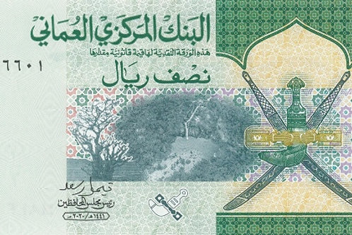 Oman 1/2 Rial Paper Banknote 2020 Issue (UNC)