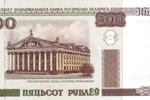 Belarus 500 Rubels Old Issue UNC Paper Note